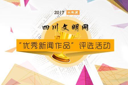 """四川文明网2017半年度""""优秀新闻作品""""评选活动"""